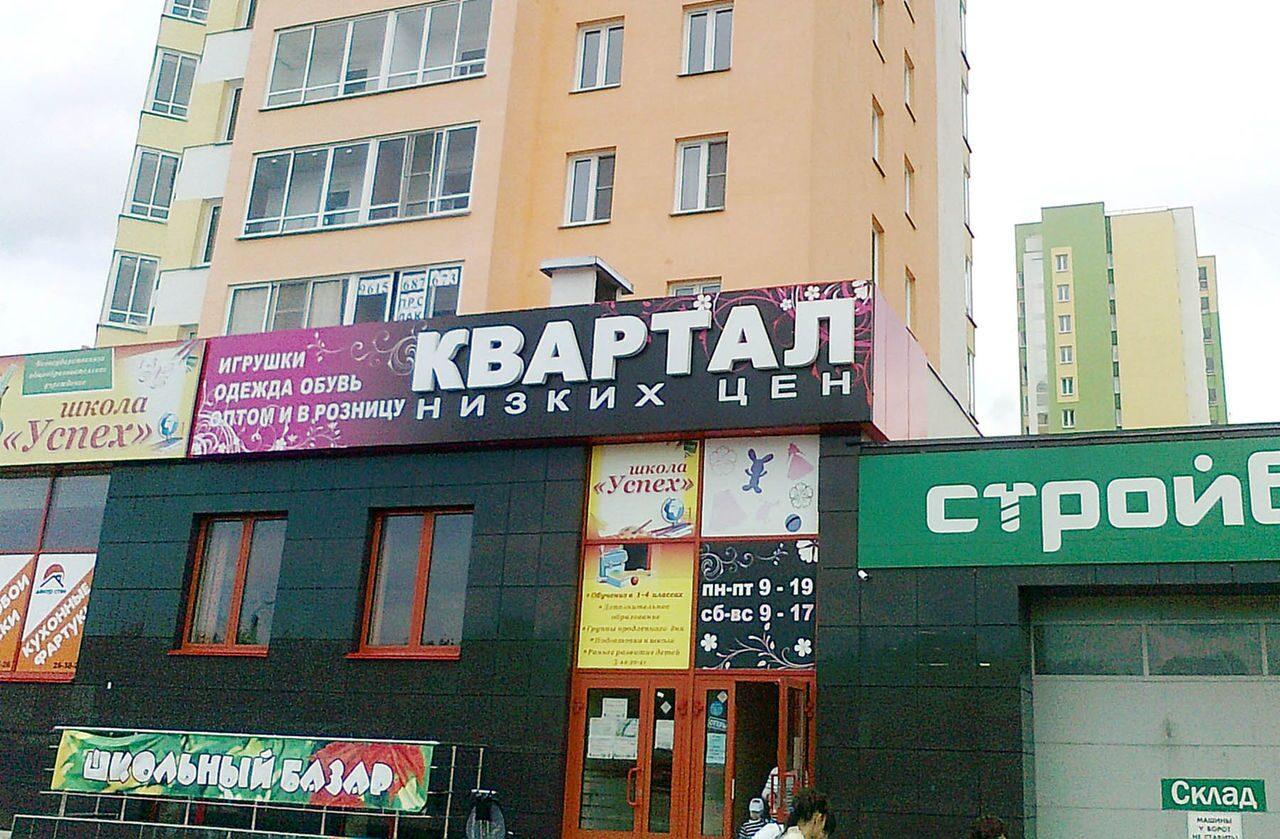 Интим магазин петровско разумовская